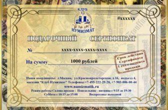 Сертификат на монеты   Росстандарт