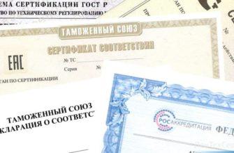 Обязательное декларирование или сертификат соответствия — ВикиПро: Отраслевая энциклопедия. Окна, двери, мебель