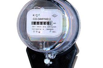 Сертификат на электрические счетчики