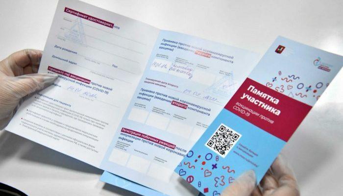 Сертификат о вакцинации от коронавируса – ковид-паспорт