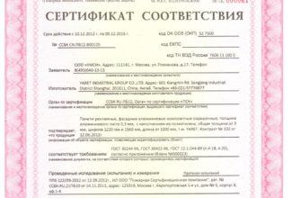 Сертификат пожарной безопасности, получить сертификат соответствия пожарной безопасности
