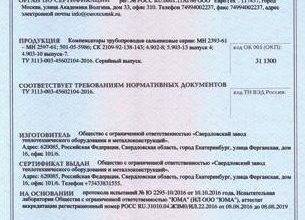 Сальник набивной серия 5.900-2 - ППК Свердловский