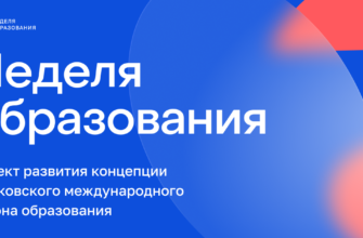 Московский международный салон образования 2021