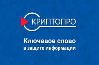 КриптоПро | Готовое решение с УЦ