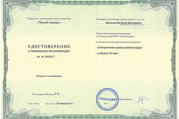 Допуск организаций к деятельности по проведению СОУТ