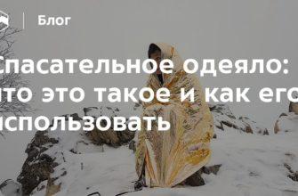 """Покрывало спасательное """"Защита"""" Россия купить в «Мед-Магазин.ру». Сертификаты, доставка, сеть магазинов."""