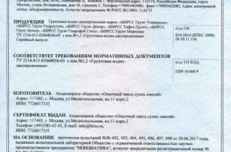 БИРСС Грунт Бетон-контакт | Купить в Москве с доставкой по России - 2 страница