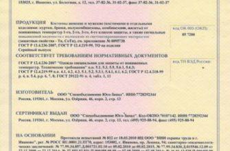 Сертификат соответствия (ТР ТС) на спецодежду