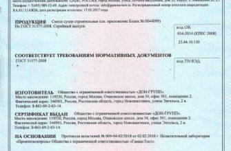 Сертификаты   Сухие строительные смеси от производителя.