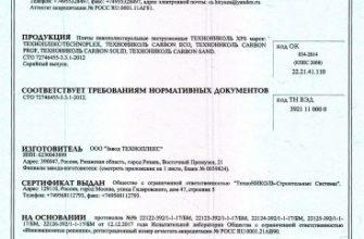 Документы - Материал кровельный ТЕХНОНИКОЛЬ Техноэласт ЭПП купить в ТехноНИКОЛЬ в Москве, отзывы, характеристики, цена