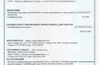 Пена монтажная противопожарная МАКРОФЛЕКС ПРО ФР 77 750мл в Екатеринбурге   ТОП-Трейд
