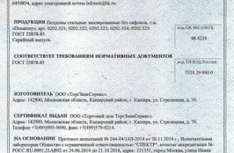 Скачать сертификат на поддоны стальные эмалированные без сифонов, т.м. «Donatony» |  - Сертификаты соответствия
