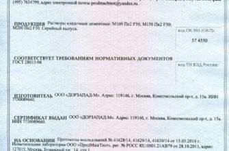 Документы - Смесь сухая штукатурная СТАРАТЕЛИ цементная 25 кг купить в ТехноНИКОЛЬ в Москве, отзывы, характеристики, цена