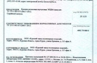 Сертификаты – ООО «Кирелис» – Страница 4