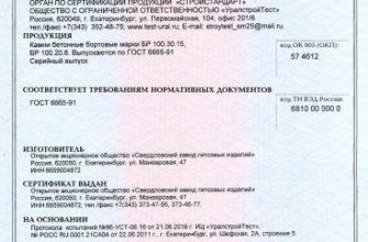 Купить сертификат на бордюры в Москве и России