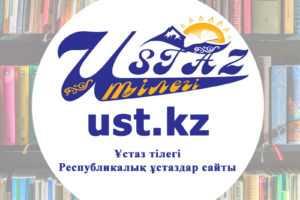 сертификат алу тегін   blog.ust.kz - конкурстар