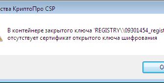 КриптоПро CSP Окно «Выбор ключевого контейнера» пустое либо в нем не отображается нужный контейнер  | ITCOM удостоверяющий центр