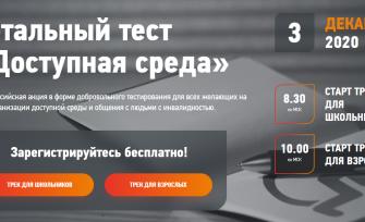 Тотальный тест «Доступная среда» поможет проверить навыки инклюзивного общения  - Департамент труда и социальной защиты населения города Москвы