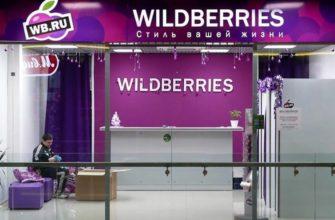 Как продавать на Wildberries в 2021: пошаговая инструкция для ип и самозанятых