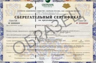 Депозитный сертификат — Карта знаний