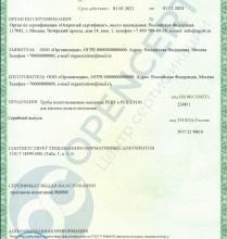 Оформление сертификата ГОСТ 31512 (от 18.02.2020) в Ростове-на-Дону