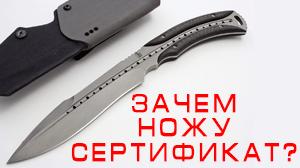 Сертификат на нож: нужен ли, как и на какие виды делать, какая информация должна быть