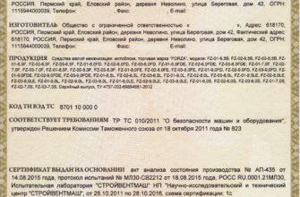 Особенности сертификации оборудования на соответствие регламентам 004, 020, 010 ТР ТС в Москве