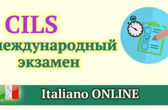 Экзамен по итальянскому языку CILS « Итальянский Онлайн « Блог Италия