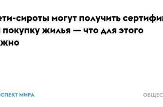 Дети-сироты могут получить сертификат на покупку жилья — что для этого нужно | Проспект Мира | Красноярск