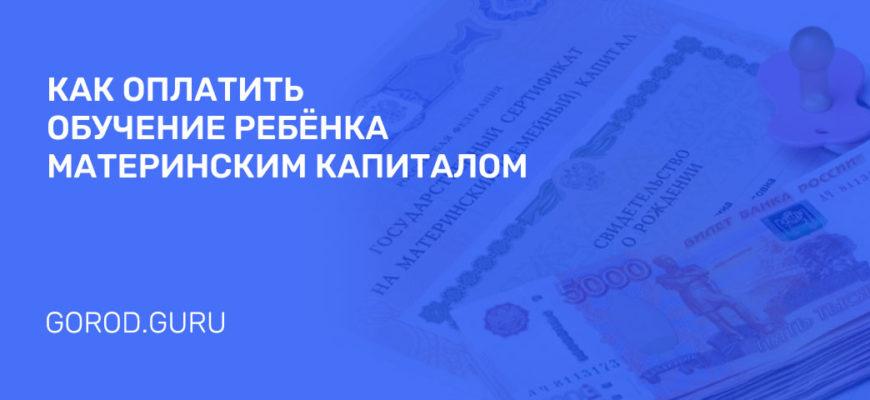 Более 10 тысяч семей Таганрога получили сертификаты на материнский капитал
