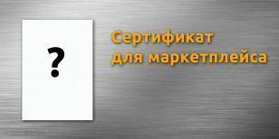 Сертификация игрушек — детских, мягких в России | РосТест