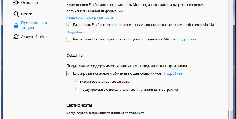 Установка корневого сертификата в браузере Mozilla Firefox - WebMoney Wiki
