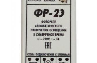 Фотореле ФР-2М AC230В УХЛ4 с ФД-3-1 (4680019911298) Меандр  купить цена