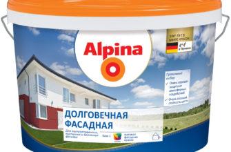 ALPINA ДОЛГОВЕЧНАЯ ФАСАДНАЯ (FASSADENWEISS) краска водоотталкивающая, База-1 (10л) - купить за 3250 руб. в Москве в интернет-магазине Отделкино City