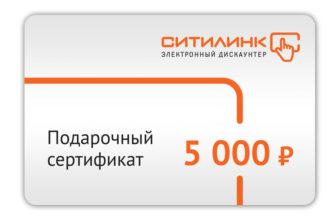 Ответы на вопросы о товаре подарочный сертификат Ситилинк номинал 1000р. (в.1) (554179) в интернет-магазине СИТИЛИНК - Ростов-на-Дону