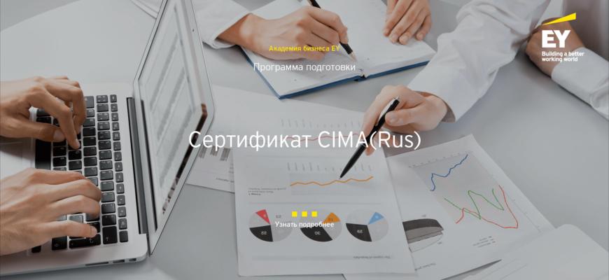 Как успешно подготовиться к экзамену CIMA? - Блог SF Education