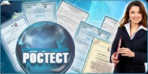 Сертификат ростест: соответствие государственным стандартам