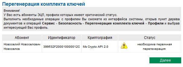 Как распечатать запрос на выдачу сертификата ключа Россельхозбанк   ? Россельхозбанк ✔ Вход на официальный сайт