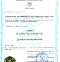 Обучение 44 фз и 223 фз Москва