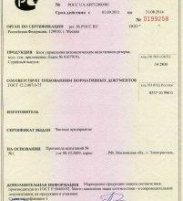 Отмена сертификатов ГОСТ Р. Новые правила сертификации - ros-test.info
