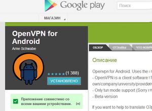 Ошибка OpenVPN под Android - ошибка сертификата? — Хабр Q&A