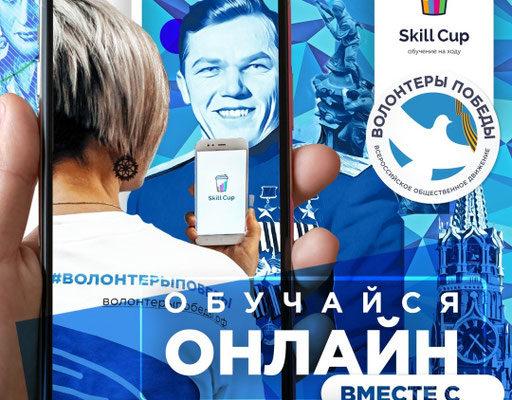 Документы / Движение / Волонтеры Победы. Всероссийское общественное движение.