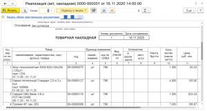 Приложение к ТТН (реестр документов), внешняя печатная форма