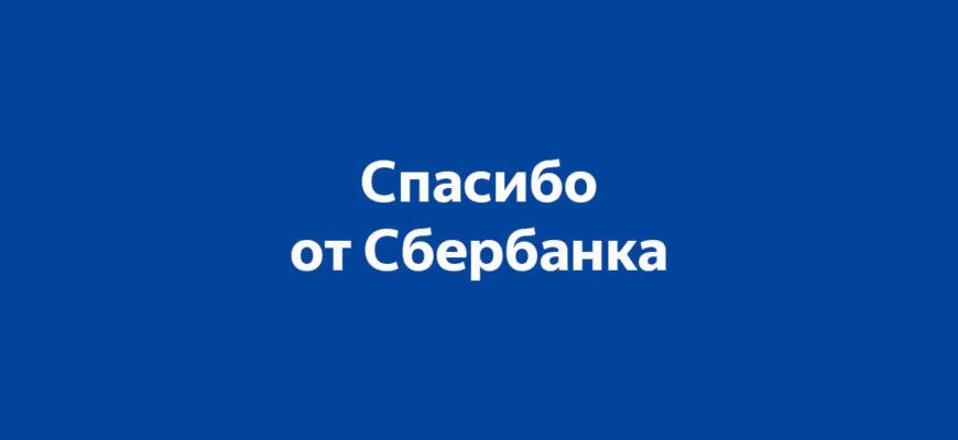 Сберегательный сертификат Сбербанка России