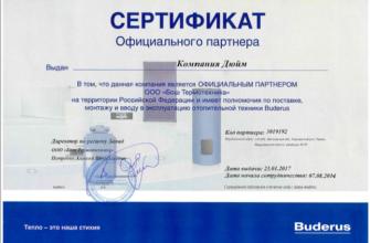 Документация и Сертификаты на котельное оборудование Buderus - качественные системы отопления и водоснабжения дома