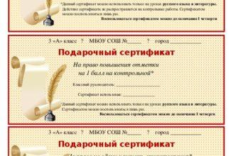 Подарочный сертификат для учащихся начальных классов к 1 сентября