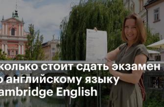 Кембриджский сертификат по английскому - что дает?