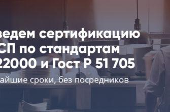 Сертификат ХАССП ИСО 22000 | Получить сертификат ХАССП ИСО 2200