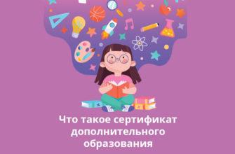 Сертификат на дополнительное образование детей в Московской области
