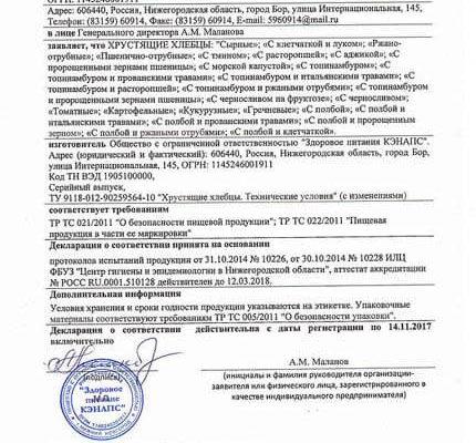 Регистрация декларации о соответствии, самостоятельная регистрация декларации с 1 января 2021, оформление и выдача деклараций. Как оформить, как получить документ